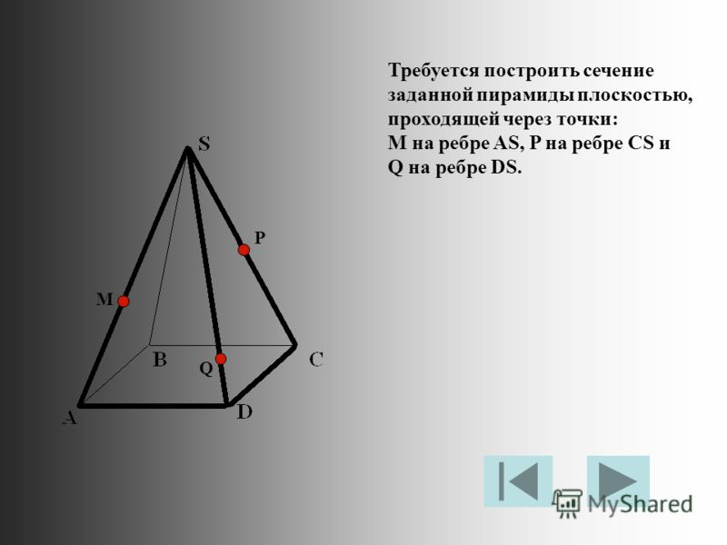 Требуется построить сечение заданной пирамиды плоскостью, проходящей через точки: М на ребре AS, P на ребре CS и Q на ребре DS. M P Q