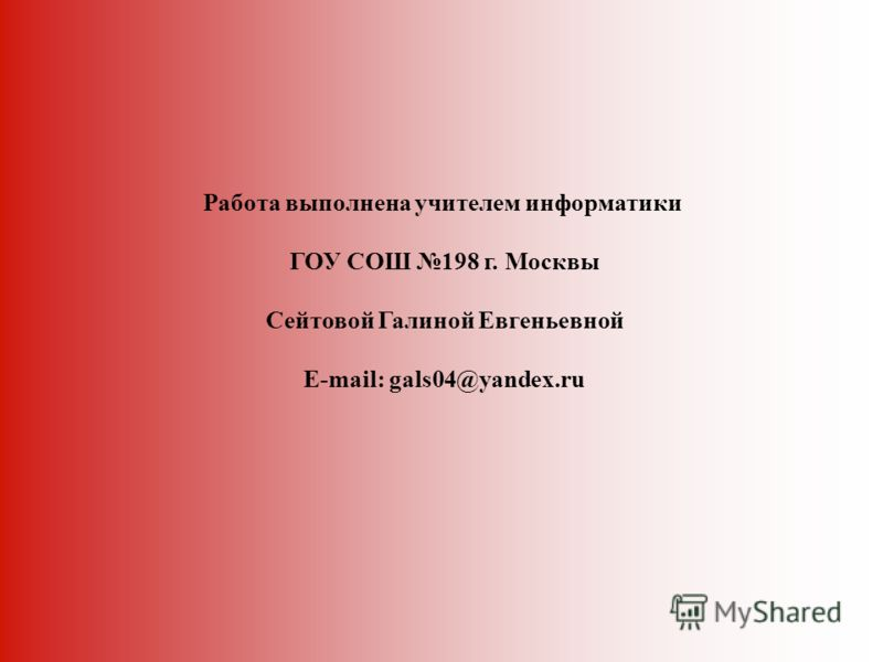 Работа выполнена учителем информатики ГОУ СОШ 198 г. Москвы Сейтовой Галиной Евгеньевной E-mail: gals04@yandex.ru
