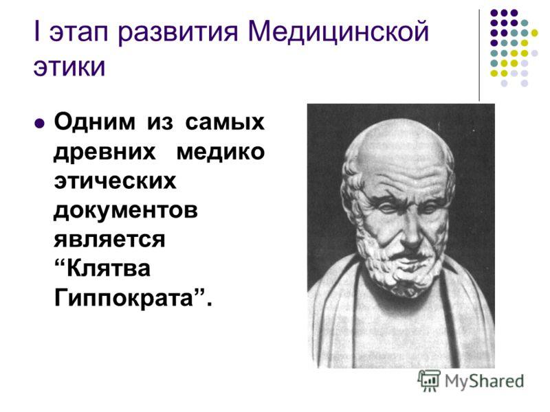 I этап развития Медицинской этики Одним из самых древних медико этических документов является Клятва Гиппократа.