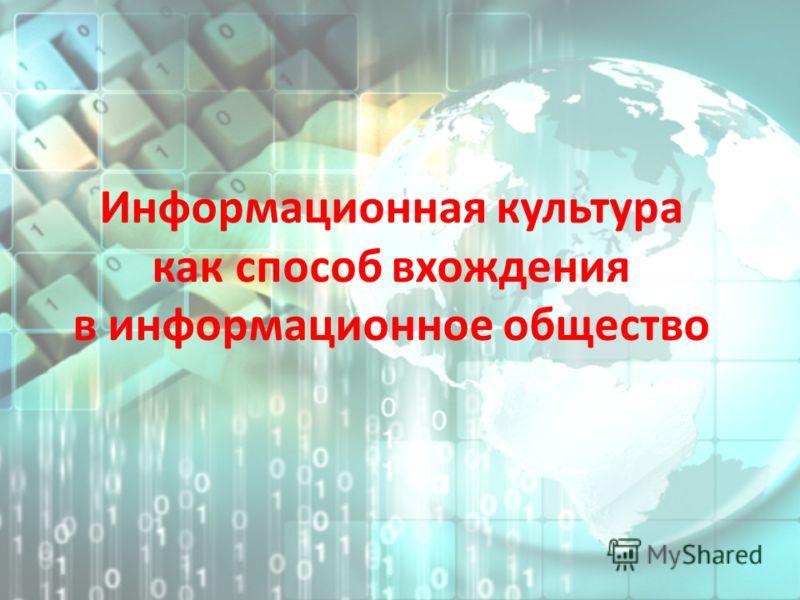 Информационная культура как способ вхождения в информационное общество