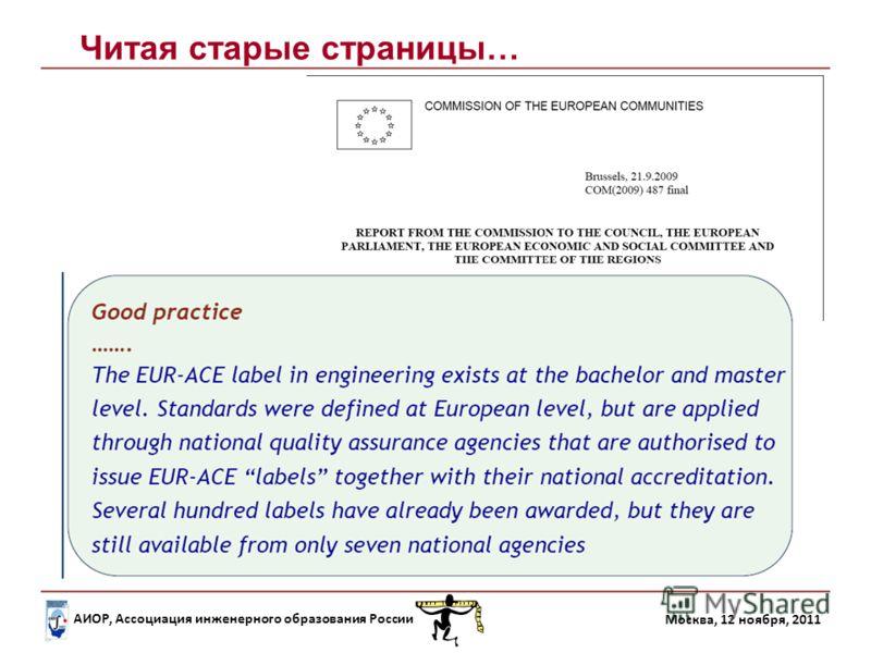 АИОР, Ассоциация инженерного образования России Москва, 12 ноября, 2011 Читая старые страницы…