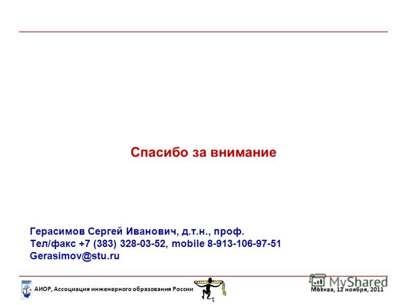 АИОР, Ассоциация инженерного образования России Москва, 12 ноября, 2011 Спасибо за внимание Герасимов Сергей Иванович, д.т.н., проф. Тел/факс +7 (383) 328-03-52, mobile 8-913-106-97-51 Gerasimov@stu.ru