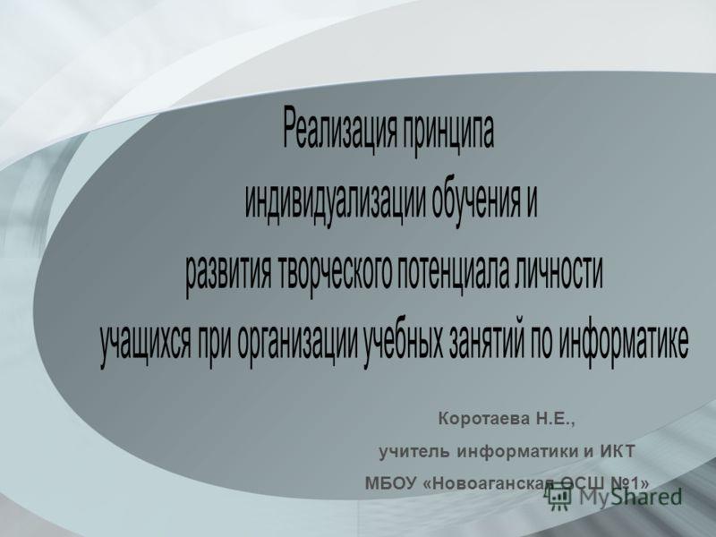 Коротаева Н.Е., учитель информатики и ИКТ МБОУ «Новоаганская ОСШ 1»