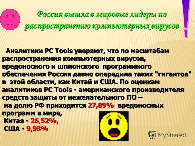 Аналитики PC Tools уверяют, что по масштабам распространения компьютерных вирусов, вредоносного и шпионского программного обеспечения Россия давно опередила таких