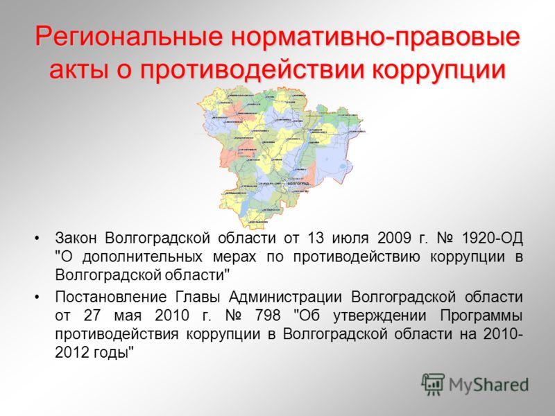 Региональные нормативно-правовые акты о противодействии коррупции Закон Волгоградской области от 13 июля 2009 г. 1920-ОД