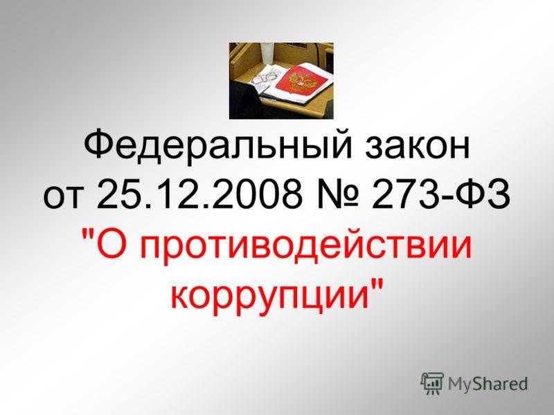 Федеральный закон от 25.12.2008 273-ФЗ О противодействии коррупции
