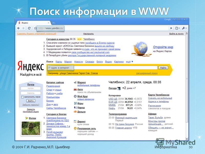© 2009 Г. И. Радченко, М. Л. ЦымблерИнформатика 30 Поиск информации в WWW