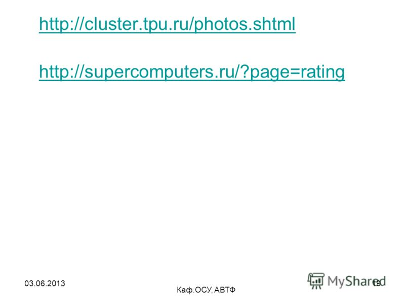 03.06.2013 Каф.ОСУ, АВТФ 19 http://cluster.tpu.ru/photos.shtml http://supercomputers.ru/?page=rating