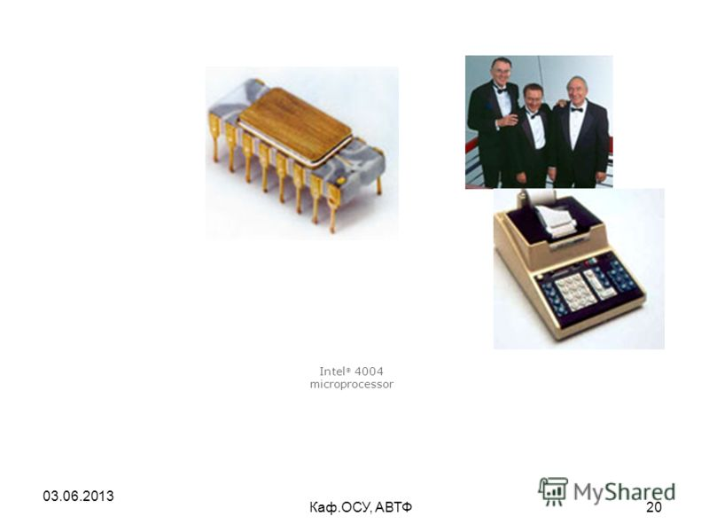 03.06.2013 Каф.ОСУ, АВТФ20 Intel ® 4004 microprocessor