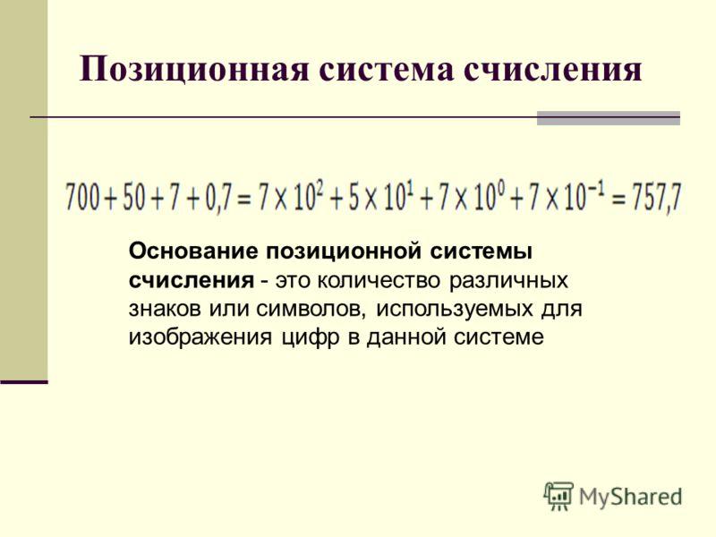 Позиционная система счисления Основание позиционной системы счисления - это количество различных знаков или символов, используемых для изображения цифр в данной системе