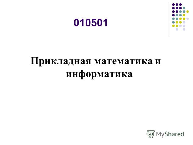 Прикладная математика и информатика 010501