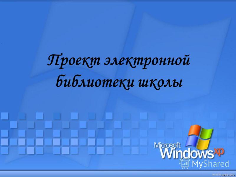 Проект электронной библиотеки школы
