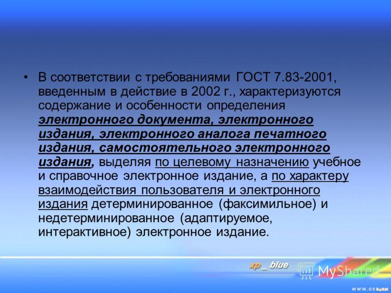 В соответствии с требованиями ГОСТ 7.83-2001, введенным в действие в 2002 г., характеризуются содержание и особенности определения электронного документа, электронного издания, электронного аналога печатного издания, самостоятельного электронного изд