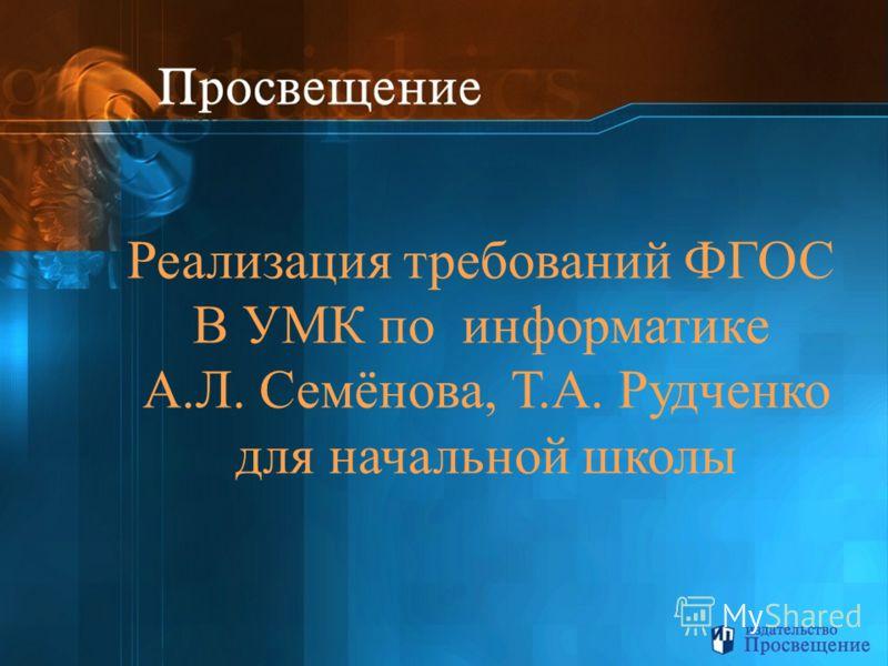 Реализация требований ФГОС В УМК по информатике А.Л. Семёнова, Т.А. Рудченко для начальной школы