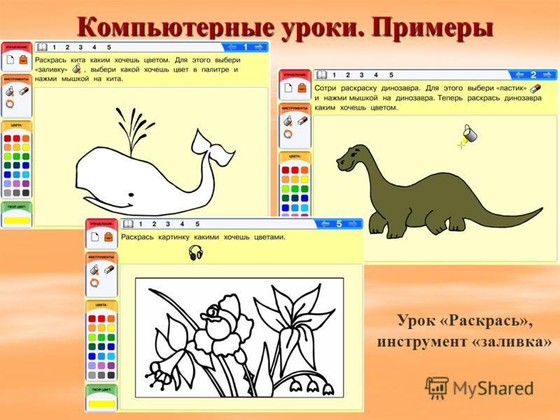 Компьютерные уроки. Примеры Урок «Раскрась», инструмент «заливка»