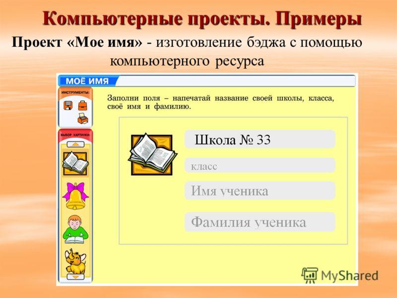 Компьютерные проекты. Примеры Проект «Мое имя» - изготовление бэджа с помощью компьютерного ресурса