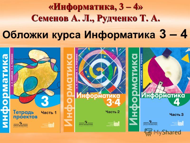 «Информатика, 3 – 4» Семенов А. Л., Рудченко Т. А. Обложки курса Информатика 3 – 4 Часть 1