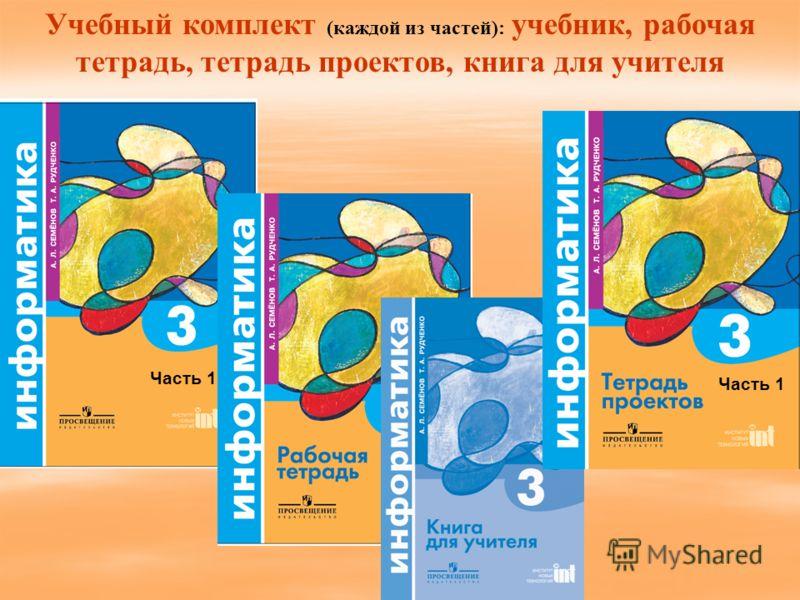 Учебный комплект (каждой из частей): учебник, рабочая тетрадь, тетрадь проектов, книга для учителя Часть 1