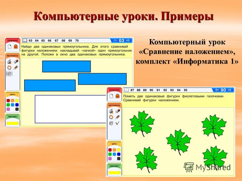 Компьютерные уроки. Примеры Компьютерный урок «Сравнение наложением», комплект «Информатика 1»