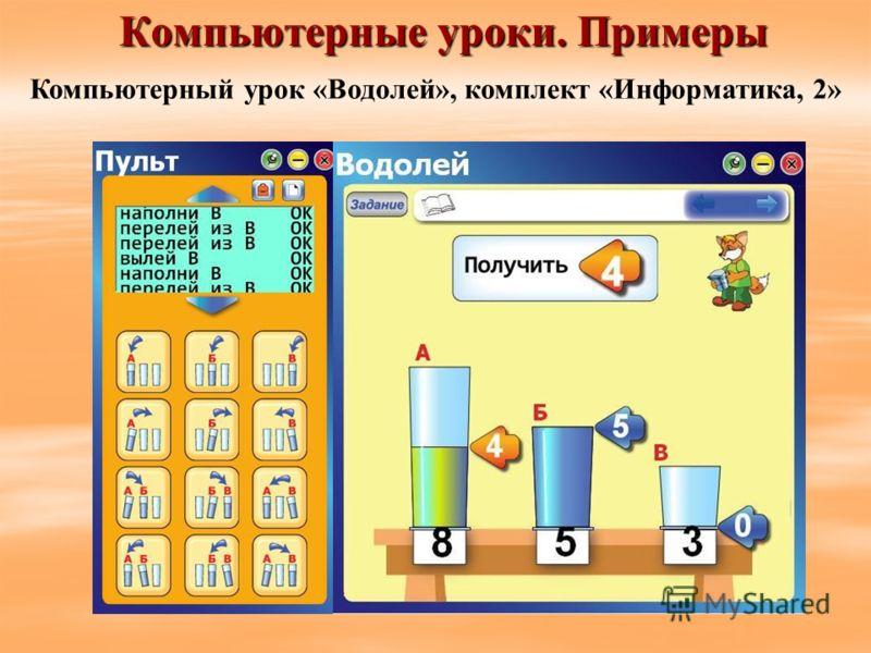 Компьютерные уроки. Примеры Компьютерный урок «Водолей», комплект «Информатика, 2»