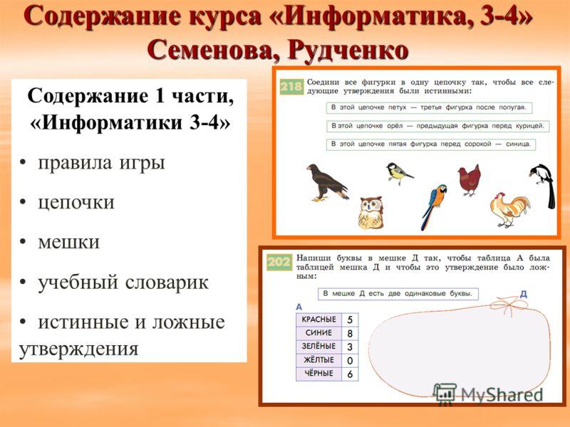 Рудченко Информатика 1 Класс Учебник