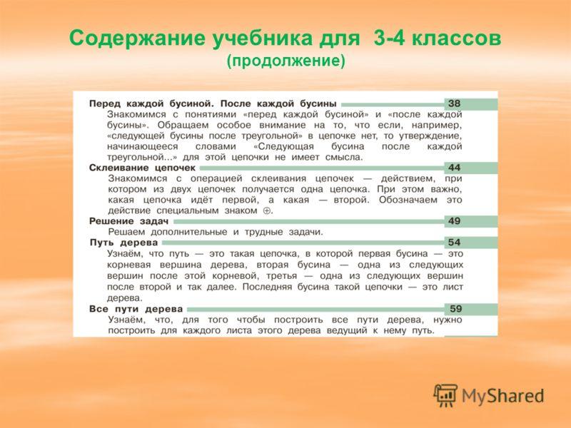 Содержание учебника для 3-4 классов (продолжение)