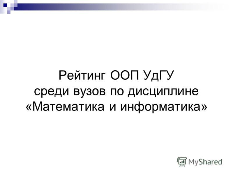 Рейтинг ООП УдГУ среди вузов по дисциплине «Математика и информатика»