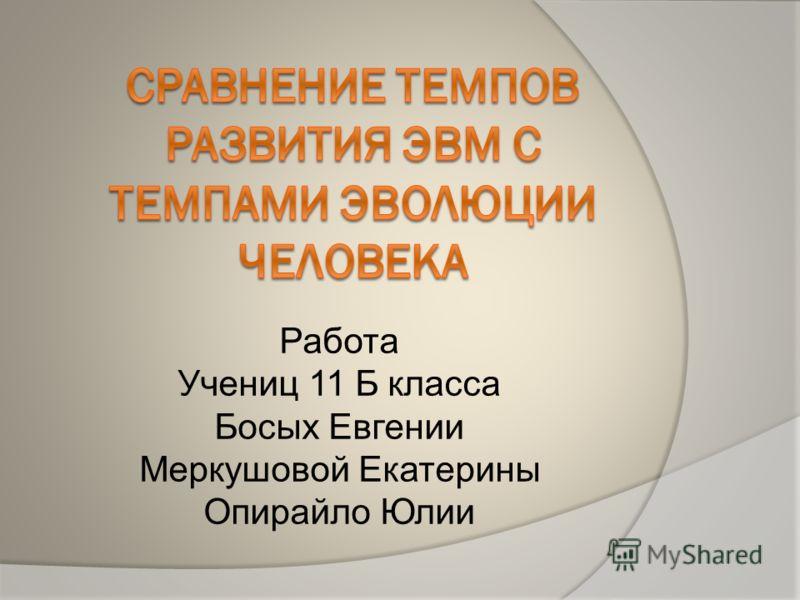 Работа Учениц 11 Б класса Босых Евгении Меркушовой Екатерины Опирайло Юлии