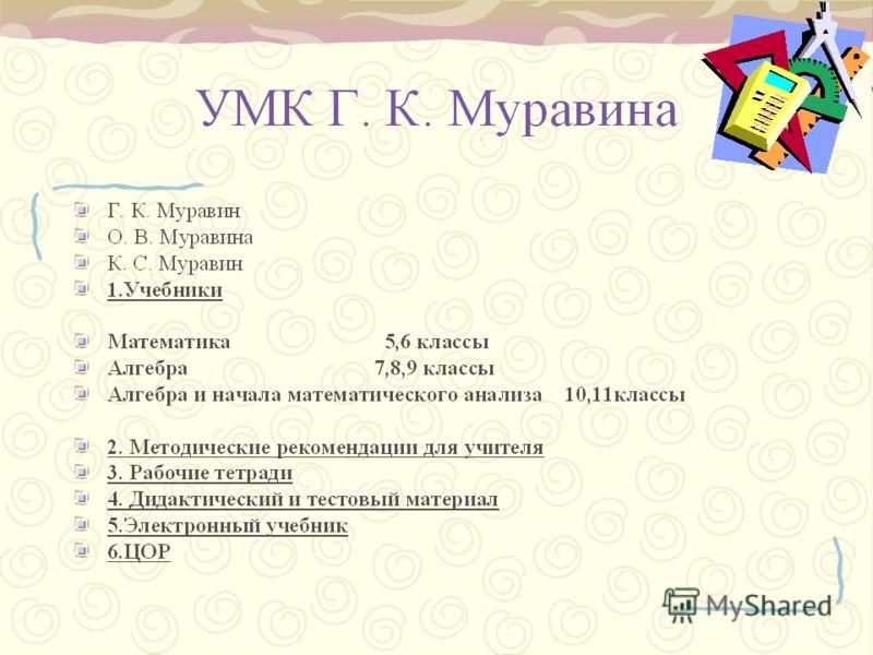 6. а) Виленкин Н.Я. Алгебра и Профильный Рекомендовано Ивашов-Мусатов О.С. начала уровень Шварцбурд С.И. математического 10, 11 анализа б) Колмогоров А.Н. Алгебра и Базовый Рекомендовано Абрамов А.М. начала уровень Дудницын Ю.П. математического 10, 1