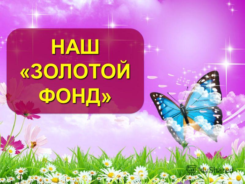 НАШ «ЗОЛОТОЙ ФОНД»