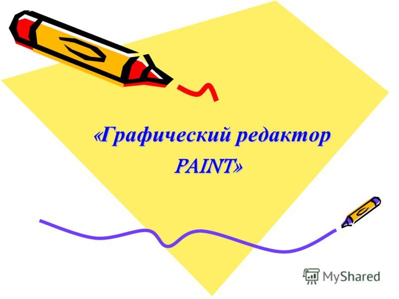 « Графический редактор PAINT»