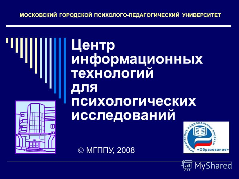 МОСКОВСКИЙ ГОРОДСКОЙ ПСИХОЛОГО-ПЕДАГОГИЧЕСКИЙ УНИВЕРСИТЕТ Центр информационных технологий для психологических исследований МГППУ, 2008