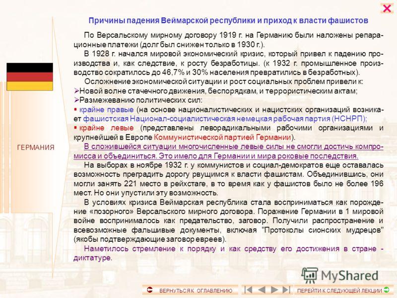 ГЕРМАНИЯ ВЕРНУТЬСЯ К ОГЛАВЛЕНИЮ ПЕРЕЙТИ К СЛЕДУЮЩЕЙ ЛЕКЦИИ ГОСУДАРСТВЕННЫЙ СТРОЙ ГЕРМАНИИ ПО ВЕЙМАРСКОЙ КОНСТИТУЦИИ 1919 ГОДА РЕЙХСРАТ (Имперский Совет) ОРГАН ПРЕДСТАВИТЕЛЬСТВА ЗЕМЕЛЬ Депутаты назначались правительством земель из своей среды в кол-ве