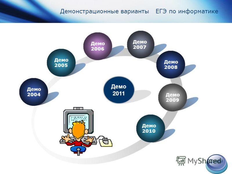 www.themegallery.com Company Logo Демонстрационные варианты ЕГЭ по информатике Домой Демо 2005 Демо 2004 Демо 2006 Демо 2007 Демо 2008 Демо 2009 Демо 2010 Демо 2011