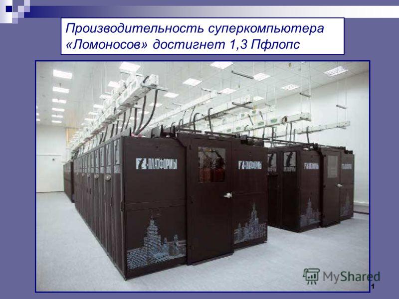 11 Производительность суперкомпьютера «Ломоносов» достигнет 1,3 Пфлопс