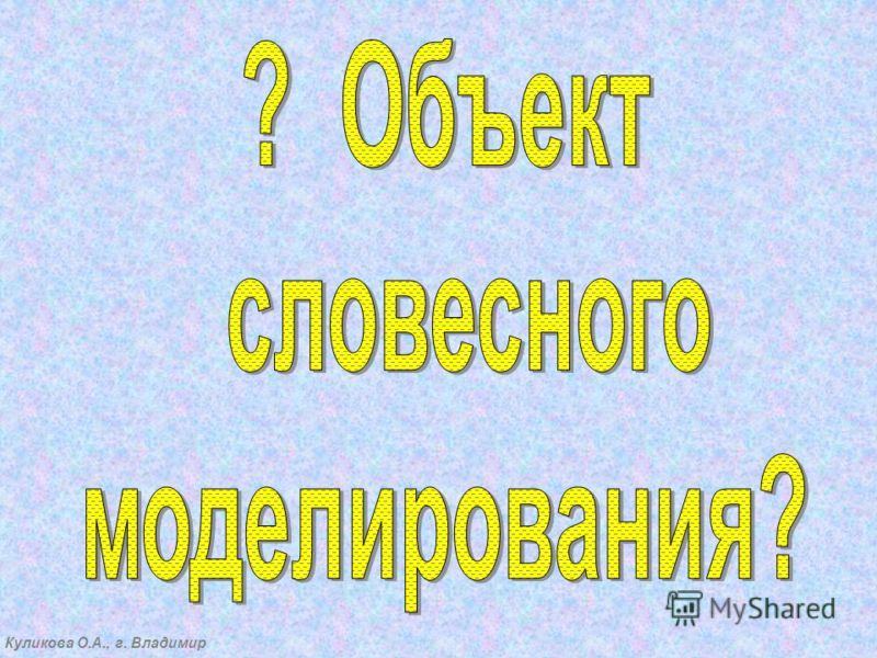 Куликова О.А., г. Владимир