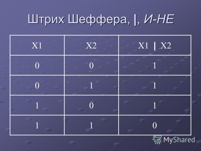 Штрих Шеффера, |, И-НЕ Х1Х2 Х1 | Х2 001 011 101 110
