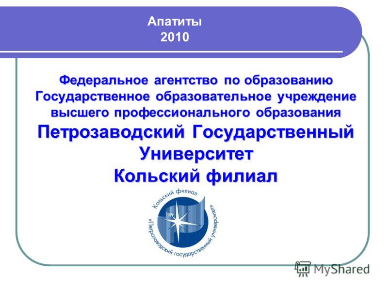 Федеральное агентство по образованию Государственное образовательное учреждение высшего профессионального образования Петрозаводский Государственный Университет Кольский филиал Апатиты 2010