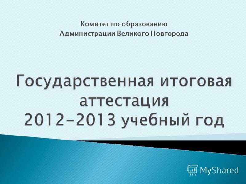 Комитет по образованию Администрации Великого Новгорода