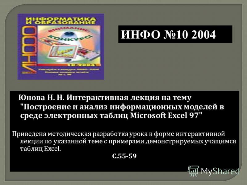 Юнова Н. Н. Интерактивная лекция на тему