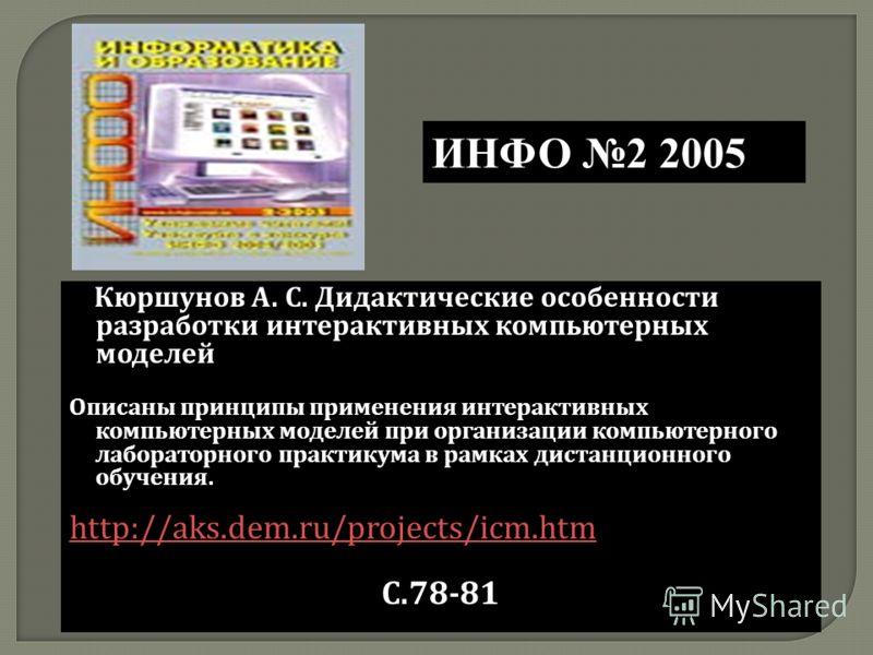 Кюршунов А. С. Дидактические особенности разработки интерактивных компьютерных моделей Описаны принципы применения интерактивных компьютерных моделей при организации компьютерного лабораторного практикума в рамках дистанционного обучения. http://aks.