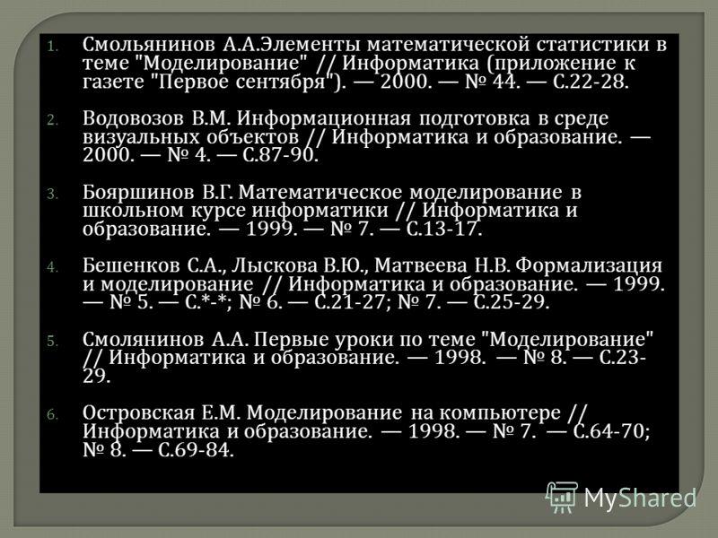 1. Смольянинов А. А. Элементы математической статистики в теме