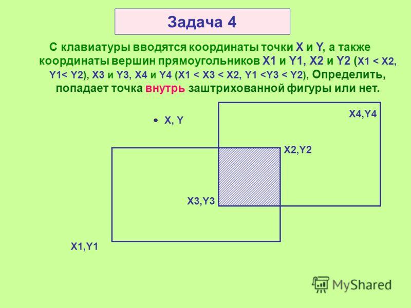 Задача 3 С клавиатуры вводятся координаты точки X и Y, а также радиус R и координаты X1 и Y1 центра окружности. Определить, попадает точка внутрь окружности, находится на ее границе или лежит вне ее. Y X X1,Y1 X,Y X1-X Y-Y1 L 1. Точка находится вне о
