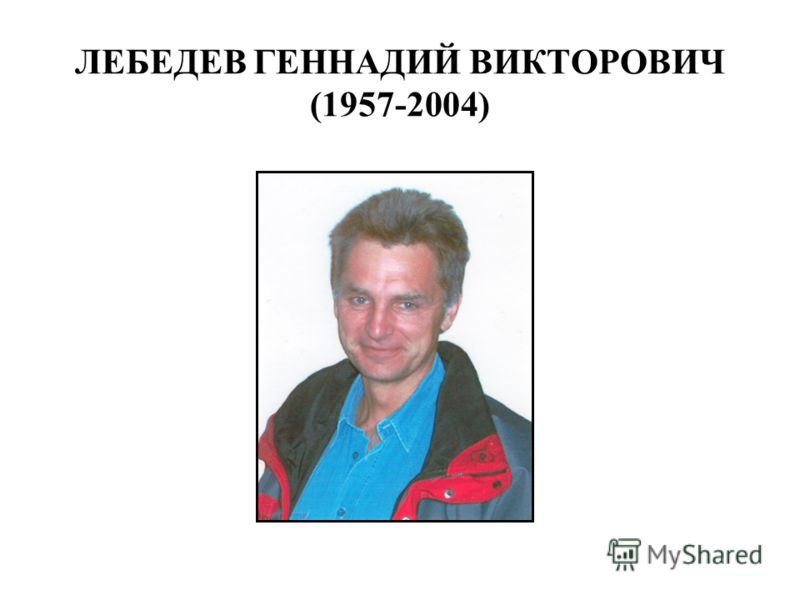 ЛЕБЕДЕВ ГЕННАДИЙ ВИКТОРОВИЧ (1957-2004)