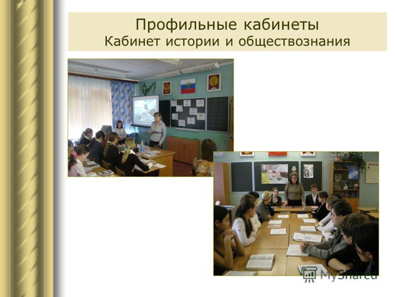 Профильные кабинеты Кабинет истории и обществознания