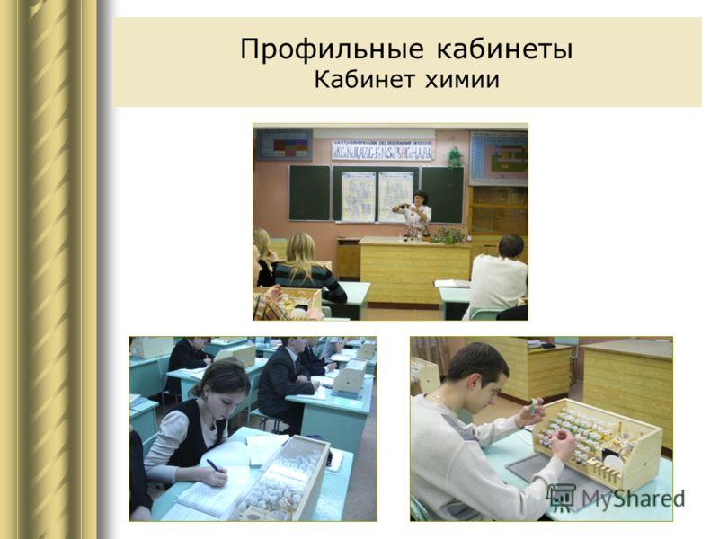 Профильные кабинеты Кабинет химии