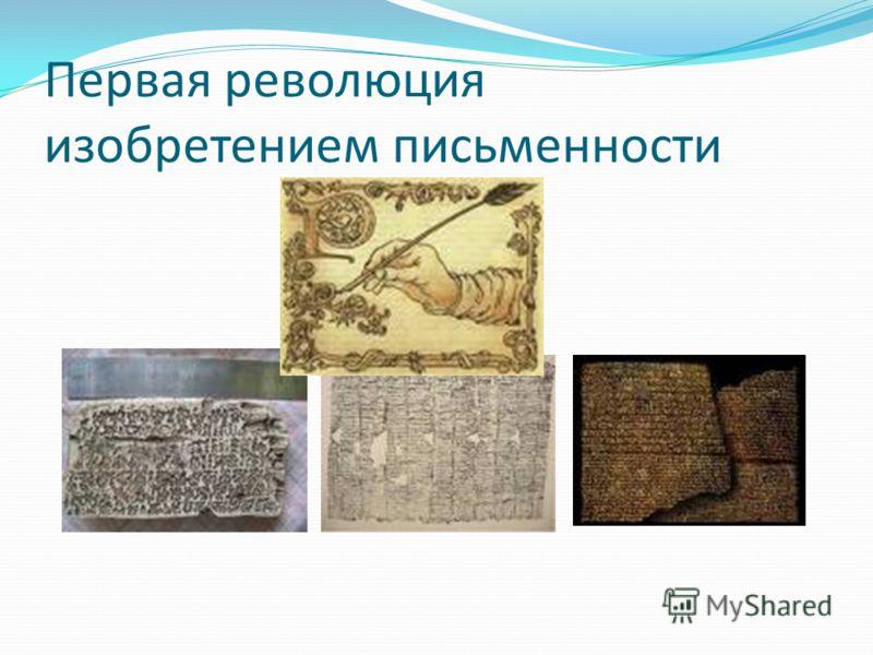 Первая революция изобретением письменности