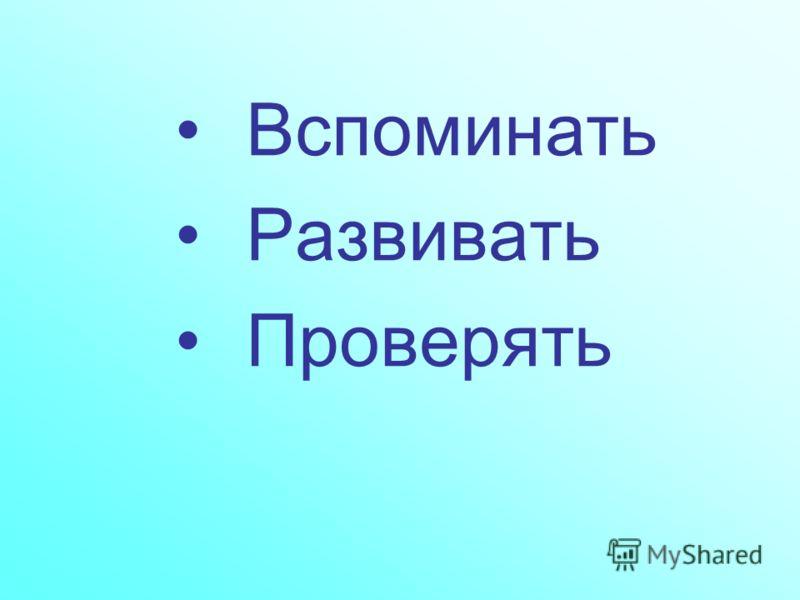 Алгоритмы. «Информатика» 3 класс Выполнена: Русиновой Мариной Геннадьевной