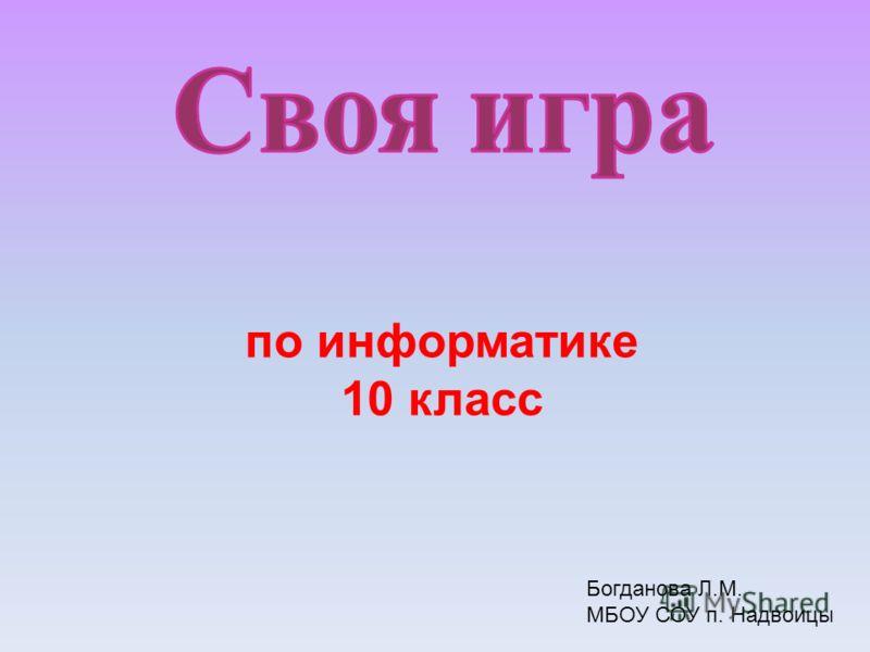 по информатике 10 класс Богданова Л.М. МБОУ СОУ п. Надвоицы