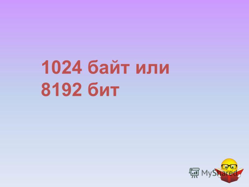 1024 байт или 8192 бит